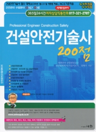 건설안전기술사 200점(2019)