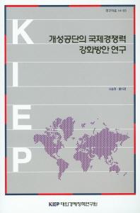 개성공단의 국제경쟁력 강화방안 연구
