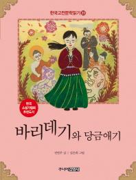 한국 고전문학 읽기. 23: 바리데기와 당금애기