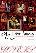 연인 THE LOVERS