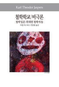 철학학교/비극론/철학입문/위대한 철학자들