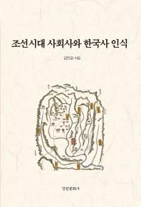 조선시대 사회사와 한국사 인식