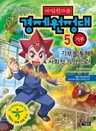 마법천자문 경제원정대. 5: 기부