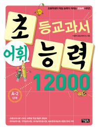 초등교과서 어휘 능력 12000: A-2단계
