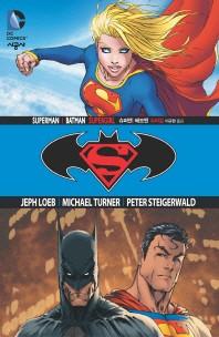 슈퍼맨 배트맨. 2: 슈퍼걸