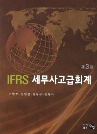 IFRS 세무사고급회계