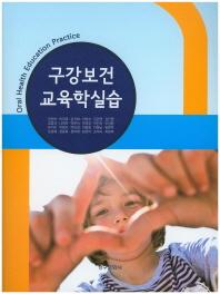 구강보건교육학실습