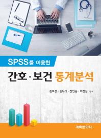 SPSS를 이용한 간호 보건 통계분석