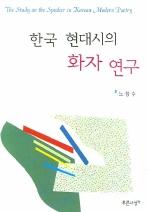 한국 현대시의 화자 연구