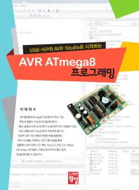 USB ISP와 AVR Studio로 시작하는 AVR ATmega8 프로그래밍