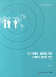 규제개혁의 내실화를 위한 규제심사 활성화 방안