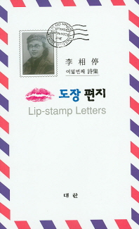 입술 도장 편지