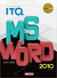라이센스플러스 ITQ MS Word 2010