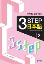단계별로 쉽게 익히는 3 STEP 일본어. 2