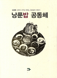 낭푼밥 공동체