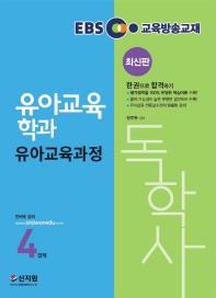유아교육과정(독학사 유아교육학과 4단계)