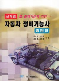 신 출제기준에 의한 자동차 정비기능사 총정리(신개념)