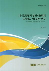 대기업집단의 부당지원행위 규제제도 개선방안 연구