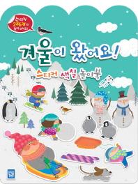 겨울이 왔어요! 스티커 색칠 놀이북