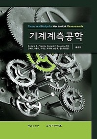 기계계측공학