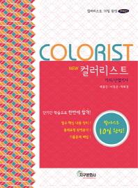 New 컬러리스트(Colorist) 기사 산업기사