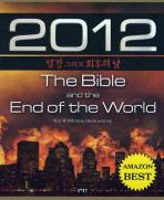 2012: 성경 그리고 최후의 날