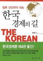 일류 선진국이 되는 한국 경제의 길