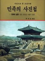 민족의 사진첩 I:민족의심장