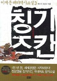 천년영웅 칭기즈칸 3