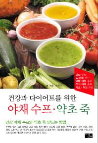 건강과 다이어트를 위한 야채 수프 약초 죽