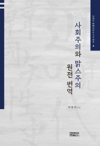 사회주의와 맑스주의 원전 번역