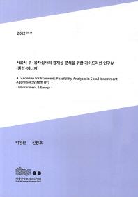 서울시 투 융자심사의 경제성 분석을 위한 가이드라인 연구. 4: 환경 에너지