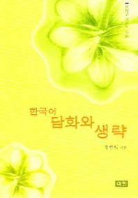 한국어 담화와 생략