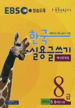 한국실용글쓰기 예상문제집 8급(EBS 방송교재)(2008)