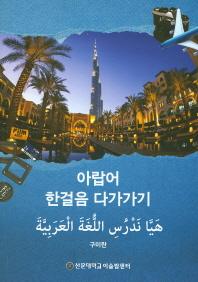 아랍어 한걸음 다가가기