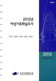 2012년 여성가족패널조사