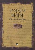 구약성서 해석학