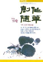 창작수필 (2005.가을호)