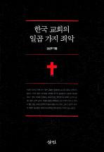 한국교회의 일곱 가지 죄악