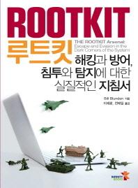 루트킷(Rootkit)