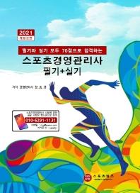 스포츠경영관리사 필기+실기(2021)