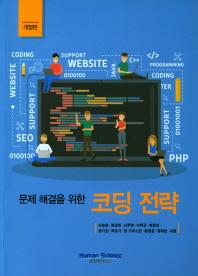 문제해결을 위한 코딩 전략