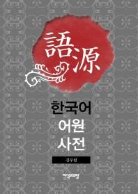 한국어 어원사전