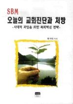 SBM 오늘의 교회진단과 처방