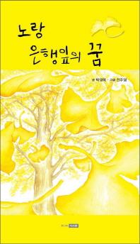 노랑 은행잎의 꿈
