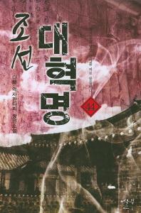 조선 대혁명. 44: 천지를 뒤엎고 산하를 피로 물들이다