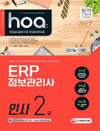 hoa ERP 정보관리사 인사 2급(2017)