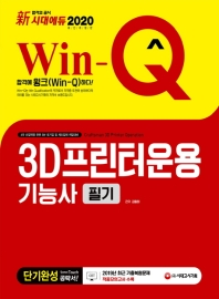 Win-Q 3D프린터운용기능사 필기 단기완성(2020)