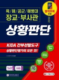 2022 장교 부사관 상황판단