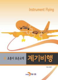 조종사 표준교재 계기비행